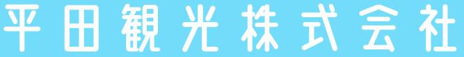 平田観光株式会社