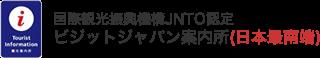 ビジットジャパン