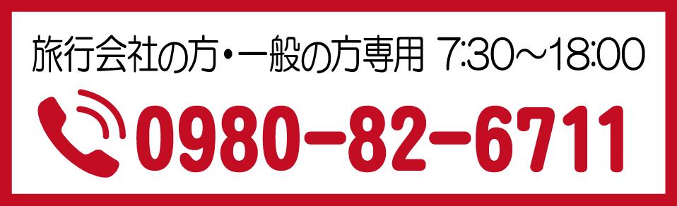 WEB予約専用ダイヤル
