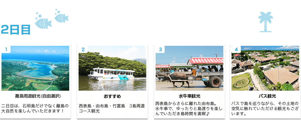ホテル紹介